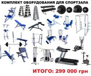 Линия силовых тренажеров Professional Line d80e949ea0903