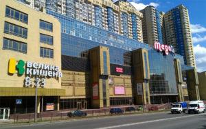 торговый центр Мега Сити